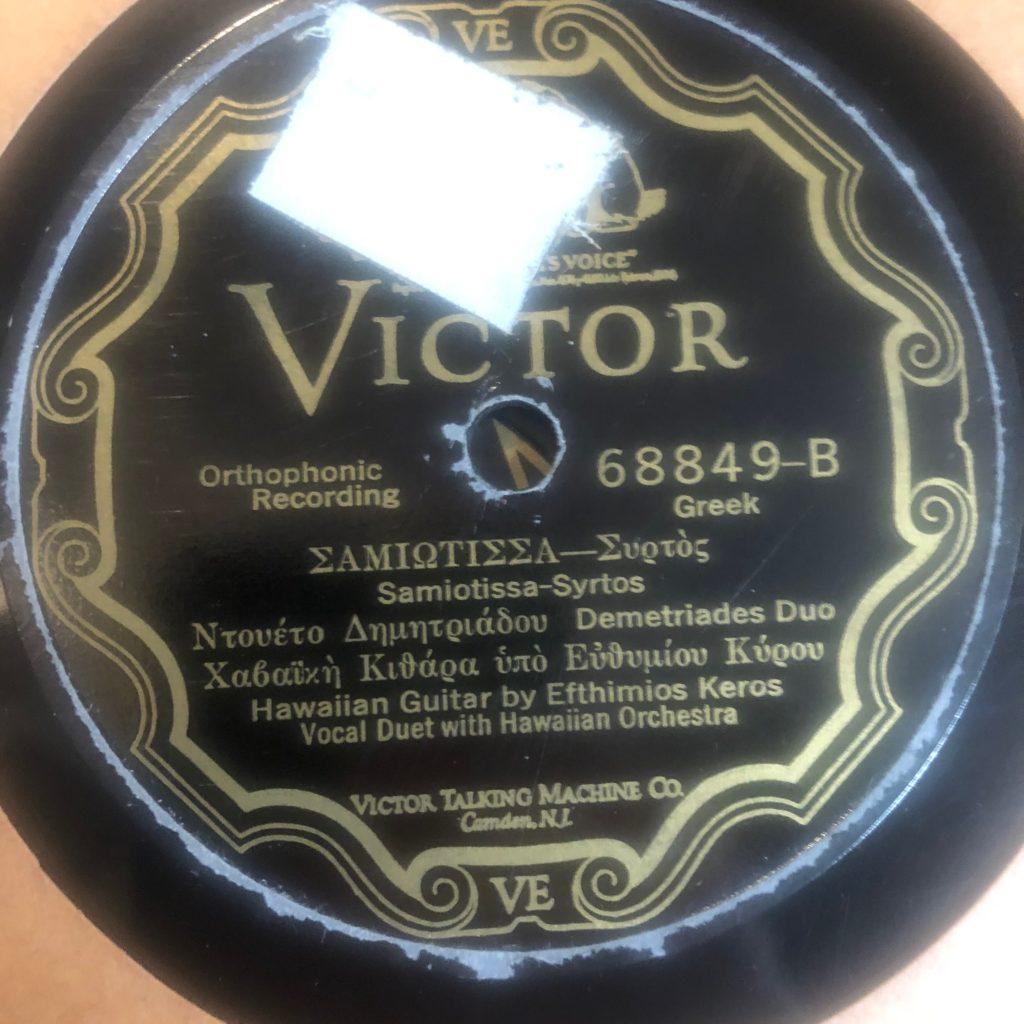 EFTHIMIOS KEROS victor 78 rpm